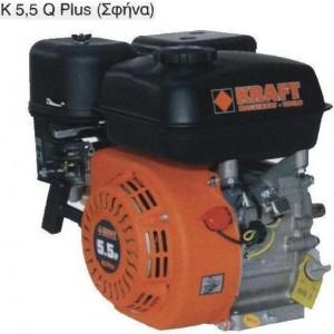 Kraft K 5.5Q Plus Κινητήρας Βενζίνης με σφήνα 5.5hp  23454